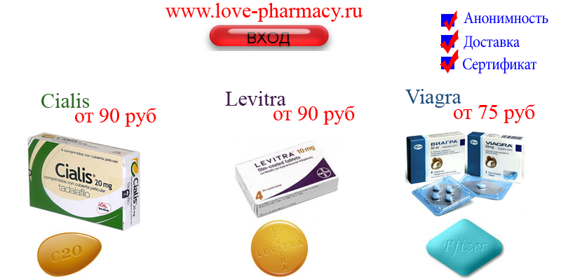 Купить таблетки сиалис недорого в